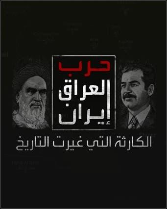 AA-IraqIranWar-Web-NewDesign-341x426
