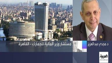 """""""المالية"""" المصرية للعربية: هذه أهداف خفض الجمارك بنسب تصل لـ90%"""