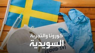 مناعة القطيع توصل السويد لبر الأمان.. هذه هي الأسباب