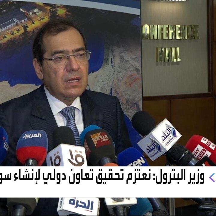 وزير البترول المصري: تعاون دولي لإنشاء سوق إقليمية للغاز