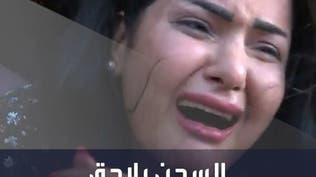 الحكم على سما المصري بالسجن عامين