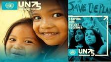 اقوام متحدہ کی تاریخ کے نادر واقعات پر ایک نظر