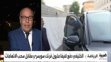 سوئٹزر لینڈ:الخلیفی کے خلاف مقدمے کی سماعت،العربیہ کے رپورٹرکو کیوں ہراساں کیا گیا؟