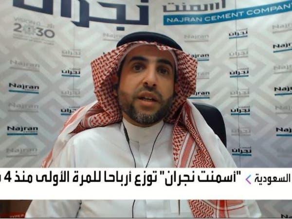 أسمنت نجران للعربية: انتهاء الهيكلة المالية سمح بتوزيع أرباح
