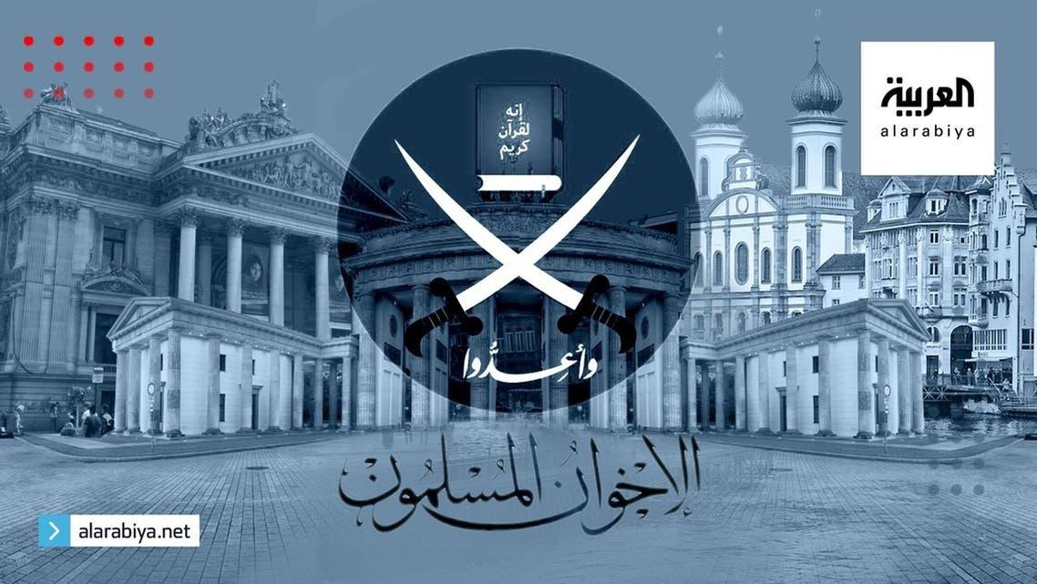 الإخوان و أوروبا خاص العربية نت
