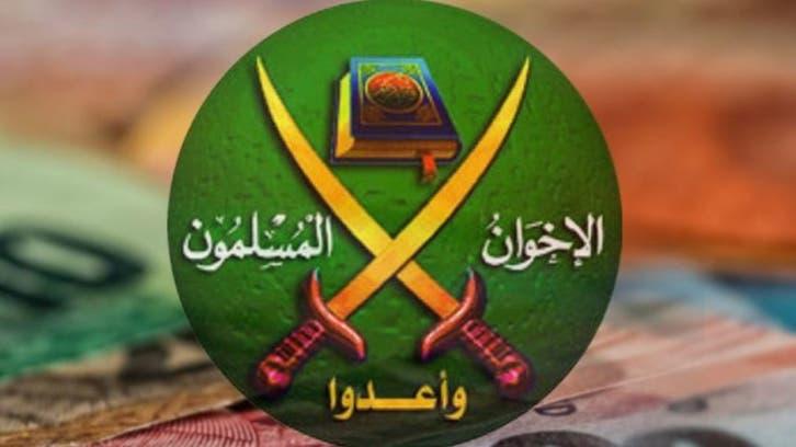 مصر.. التحفظ على أموال 3 شركات و285 فرداً من الإخوان