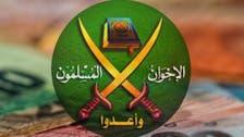 أبرزها الإخوان وحسم.. إدراج كيانات على قوائم الإرهاب بمصر