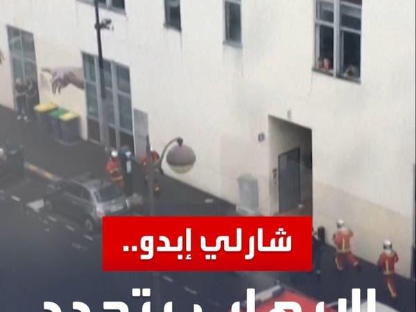 """طعن أربعة أشخاص أمام المقر السابق لمجلة """"شارلي إبدو"""" في باريس"""