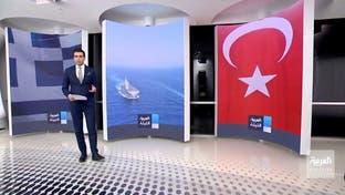 هل يتجه الوضع في المتوسط للتهدئة بين تركيا واليونان؟