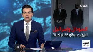 بانوراما   السودان وإسرائيل واتفاق وشيك .. نفط ليبيا واتفاق إعادة الإنتاج