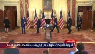 عقوبات أميركية جديدة على إيران بسبب انتهاكات لحقوق الإنسان