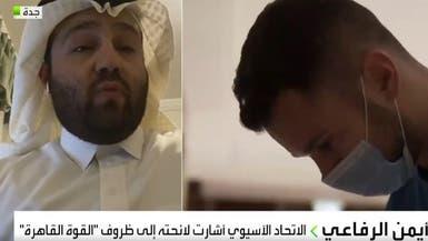 """رئيس لجنة الانضباط السابق يتحدث عن بند """"القوة القاهرة"""" وإبعاد الهلال"""