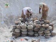 """""""مسام"""" يتلف 1144 لغماً حوثياً بالساحل الغربي اليمني"""