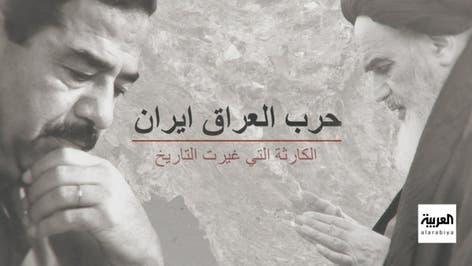 الفيلم الوثائقي | حرب العراق إيران - الجزء الأول