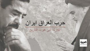 الفلم الوثائقي | حرب العراق إيران