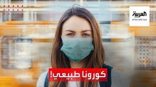 """منظمة الصحة العالمية تؤكد أن فيروس كورونا """"طبيعي""""!"""