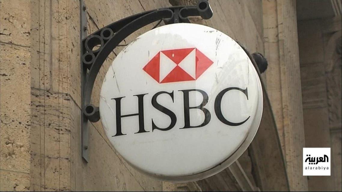 سهم HSBC يسجّل أدنى مستوى منذ 1995