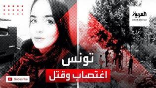 ضجة في تونس ومطالب بإعدام قاتل رحمة