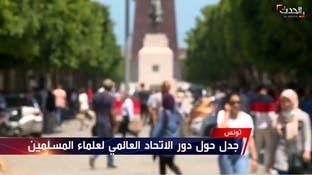مقره الرئيسي في قطر.. جدل تونسي حول دور فرع الاتحاد العالمي لعلماء المسلمين