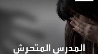 مشهد تحرش يهز مصر.. مدرس يحاول تقبيل تلميذته