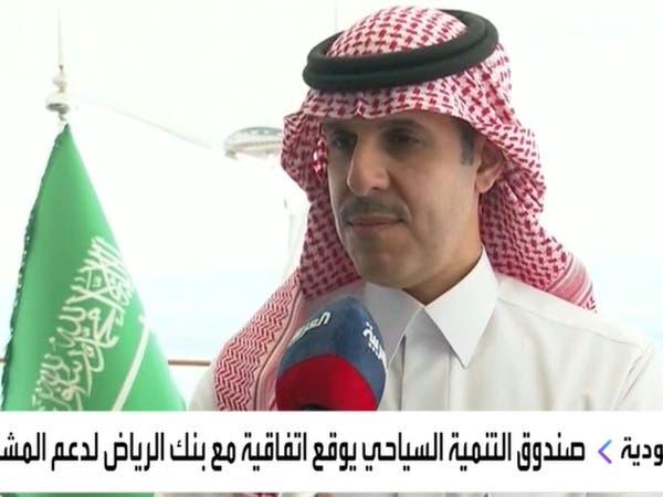 بنك الرياض للعربية: سنمول مشاريع سياحية كبيرة في مناطق المملكة