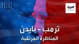 العالم يترقب أول مناظرة بين مرشحي الرئاسة ترمب وبايدن