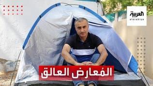 قصة مُعارض إيراني هرب من بلاده ومن تركيا إلى حديقة مهجورة