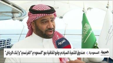 رئيس البنك السعودي الفرنسي للعربية: ندرس تمويل مشاريع سياحية قائمة