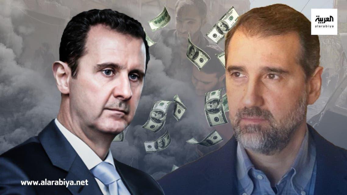 Syria: Bashar Ul Asas and Rami Makhlouf