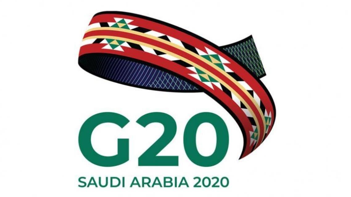 مجموعة العشرين مناسبة