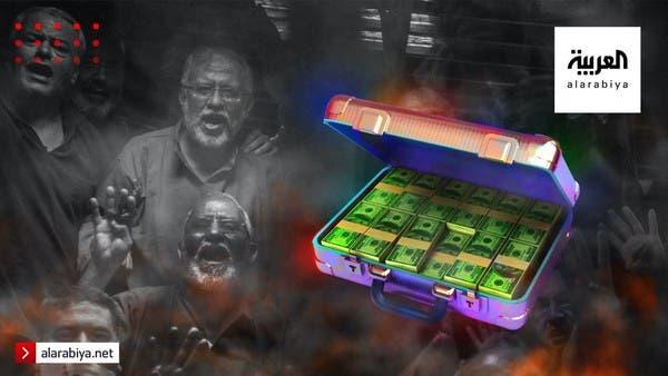 بالتفاصيل.. كيف جرت عمليات غسيل أموال الإخوان؟