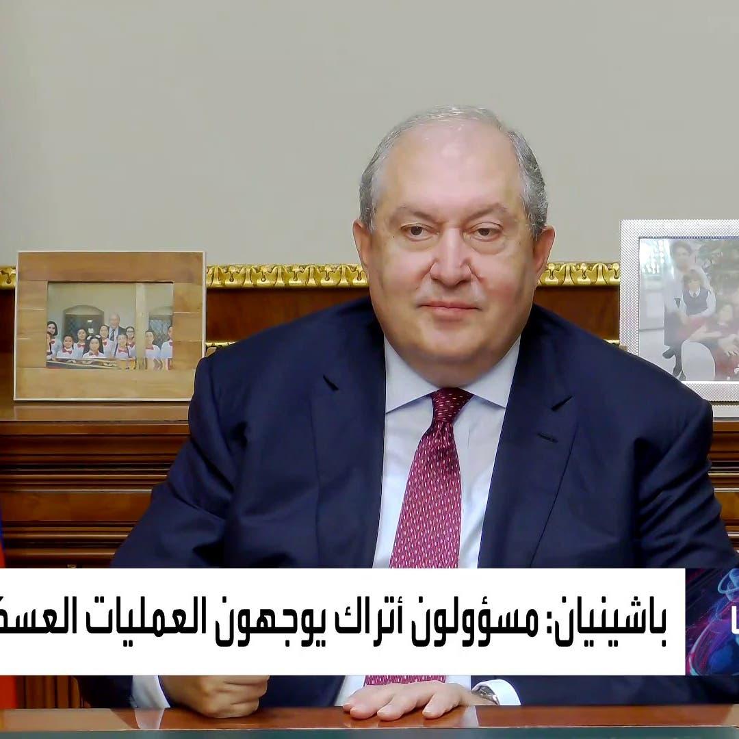 رئيس أرمينيا للعربية: تركيا تدعم أذربيجان عسكرياً