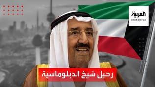 محطات بارزة في مسيرة أمير الكويت الراحل