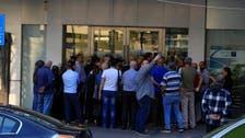 محتجون يقتحمون أحد المصارف وسط بيروت للمطالبة بأموالهم