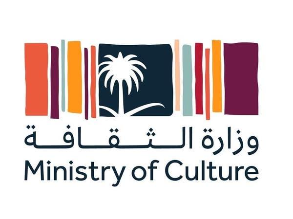 تفاصيل استراتيجية الثقافة السعودية للقطاع غير الربحي