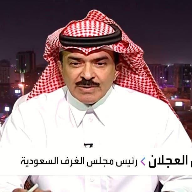 رئيس الغرف السعودية للعربية: توقعات الميزانية حتى 2023 متحفظة