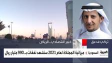 سعودی عرب : 2021ء کے میزانیے میں 846 ارب ریال آمدنی اور 990 ارب ریال اخراجات متوقع