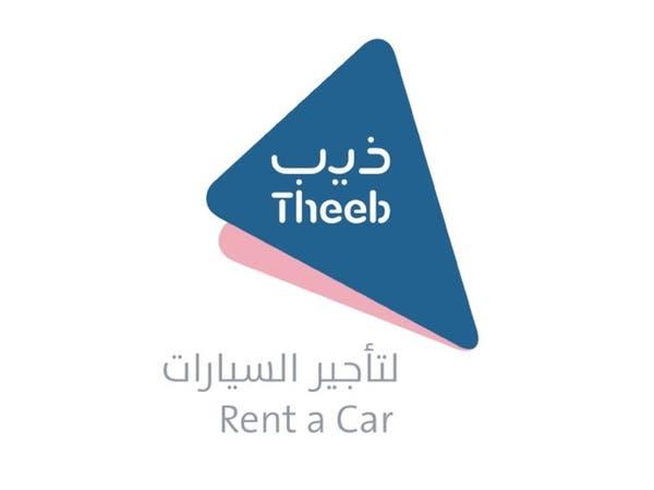 """الموافقة على طرح 30% من """"ذيب لتأجير السيارات"""" للاكتتاب بالسعودية"""