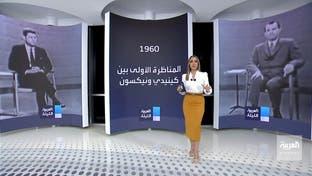 تعرف على تاريخ المناظرات التلفزيونية الأميركية الذي بدأ قبل 60 عاماً
