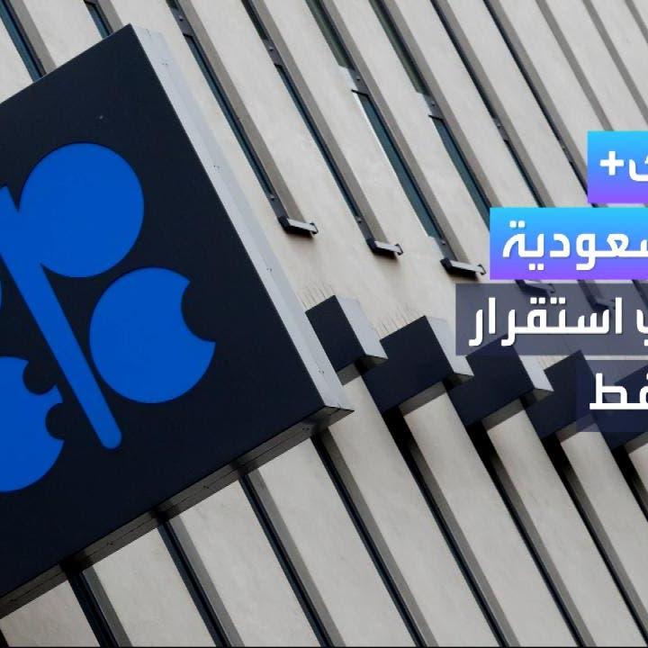 اتفاق أوبك+ بقيادة السعودية ساهم في استقرار أسواق النفط