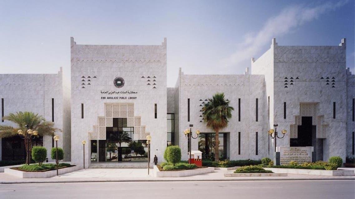 مكتبة الملك عبد العزيز