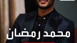 القضاء المصري يبرئ الفنان محمد رمضان
