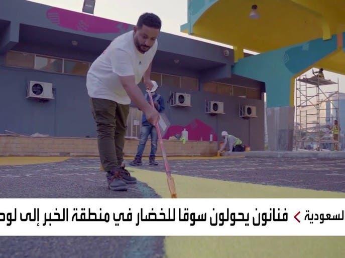 نشرة الرابعة | سوق الخضروات يتحول وجهة سياحية في منطقة الخبر