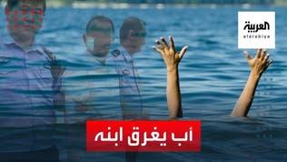 مقابل الأموال.. أب يرمي ابنه في البحر