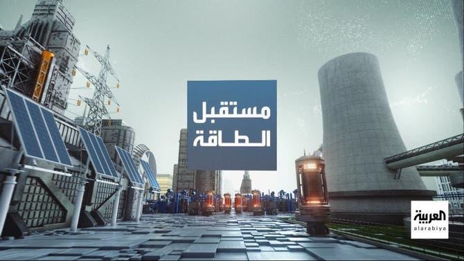 مستقبل الطاقة|كيف سيُدخل الهيدروجين الأزرق النفط السعودي في عصر الوقود الصديق للبيئة