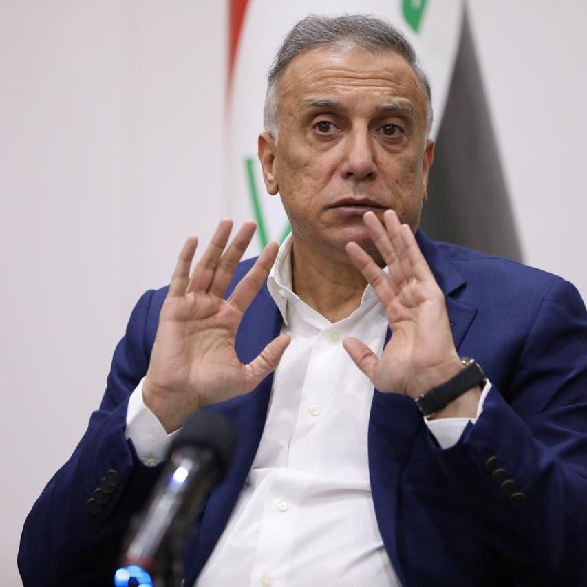 """العراق.. قلق بعد إطلاق الكاظمي يد """"مكافحة الفساد"""" للإطاحة برؤوس كبيرة"""