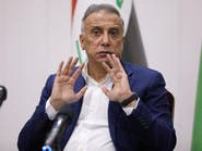الكاظمي: هناك من يخشى إجراء انتخابات مبكرة في العراق