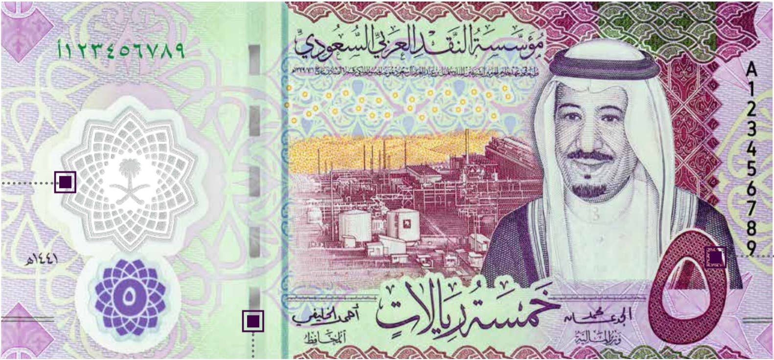 العملة الجديدة