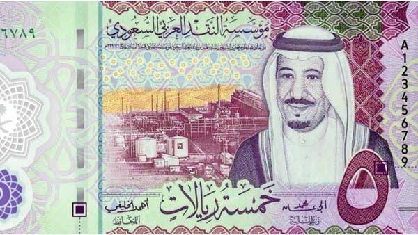 """السعودية تبدأ اليوم التداول بعملة """"البوليمر"""""""