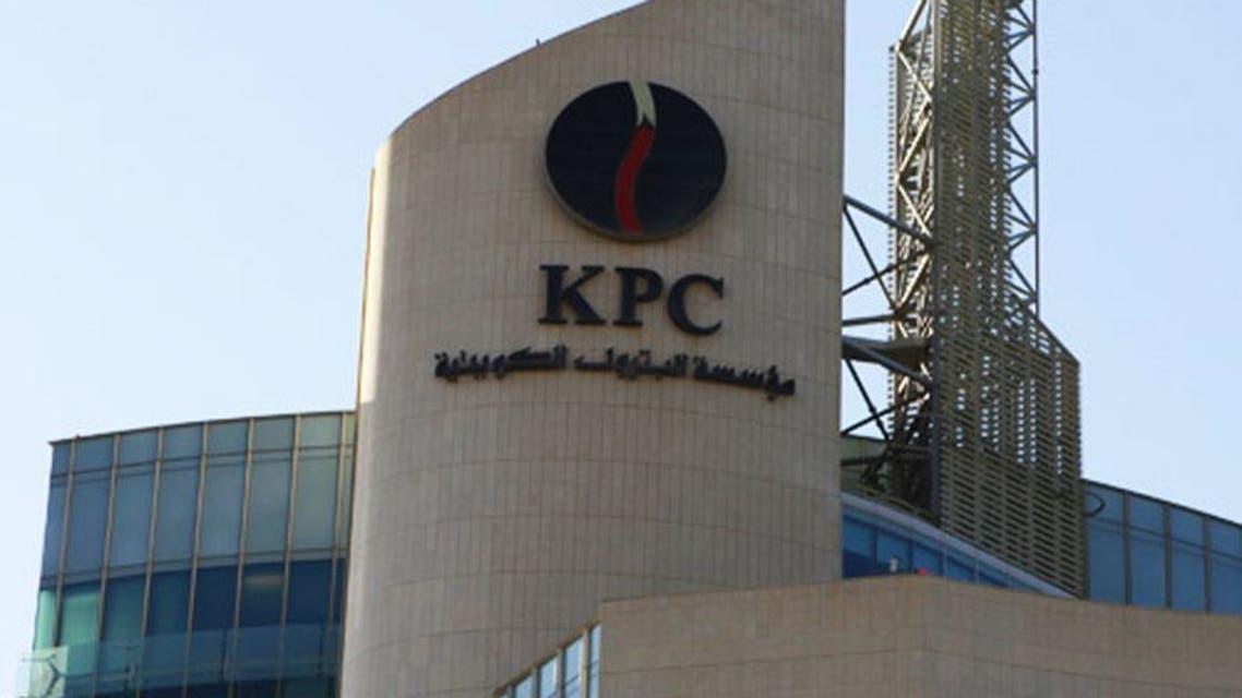 مؤسسة البترول الكويتية  مناسبة